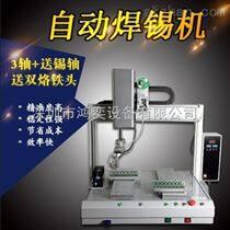 電子器件自動焊錫機 電子插件焊接焊接機