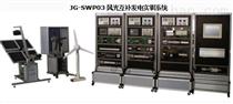 风光互补发电实训系统实验装置