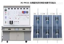 太陽能光伏并網發電教學實驗臺