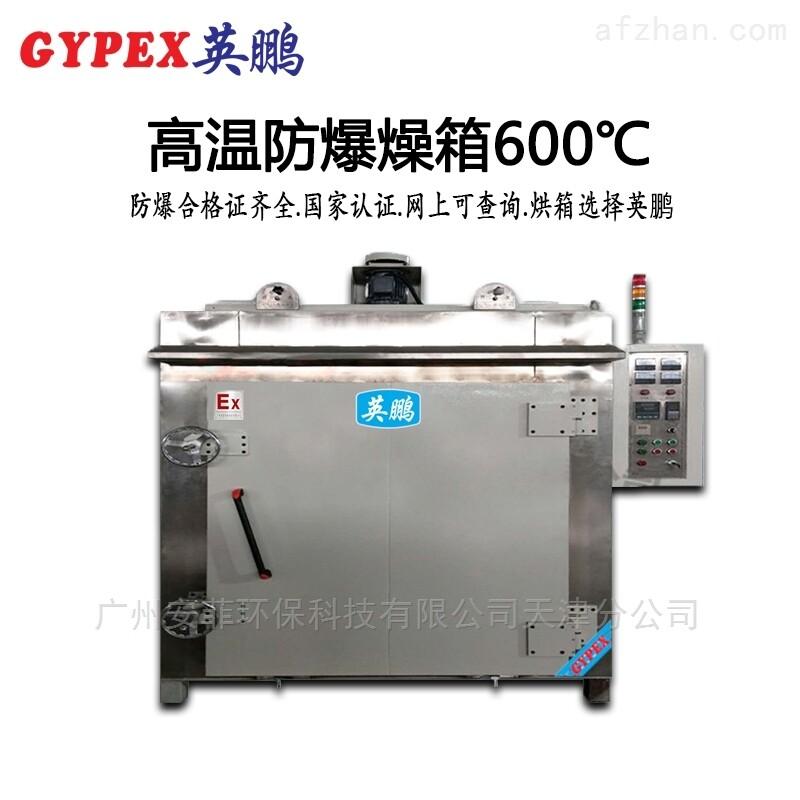 固原高温防爆干燥箱600℃