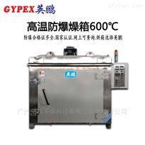 高溫G係列固原高溫防爆幹燥箱600℃