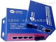 北京汉源高科百兆一光四电POE光纤收发器光纤交换机 SC 25公里