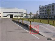 G56动态汽车平台秤管理系统