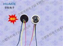 HK1606型反射式红外脉搏传感器