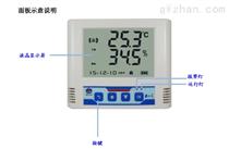 RS485温湿度传感器