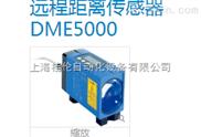 德国《SICK施克传感器》DME5000-111订货号: 1022949