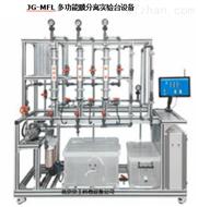 多功能膜分離實驗臺設備