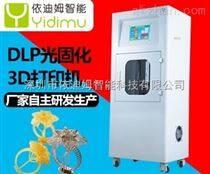 国内牙科3D打印机依迪姆DLP高精度3d打印机