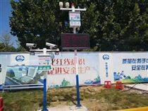 安徽热销 扬尘在线监测系统 持双证