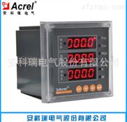 ACR210E三相 网络智能电表