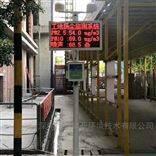 BRL-YZ浙江温州工地扬尘监测系统
