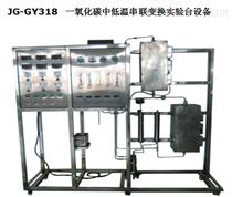 一氧化碳中低温串联变换实验台设备
