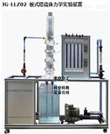 板式塔流體力學實驗裝置