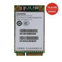 3G模块 HUAWEI/华为EM560 TD-SCDMA