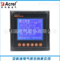 智能电表生产ACR230ELH 2~31次谐波测量