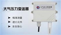 气象站海拔高度农业大棚档案馆大气压检测仪