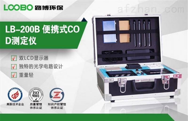 青島路博生產 便攜式COD測定儀LB-200B