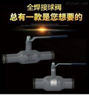全焊接球阀的设计-构造-图片-瑞柯斯阀门