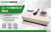路博生产LB-7101便携式红外测油仪