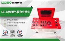 测有毒有害气体浓度LB-62综合烟气分析仪
