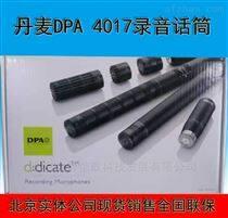北京代理丹麦DPA 4017B 超指向电容话筒