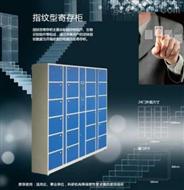 智能指紋感應存包柜