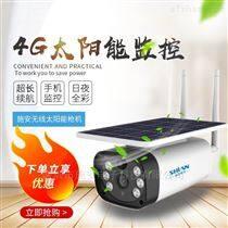 太阳能4G无线星光全彩摄像机