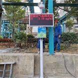CCEP微型空气监测站