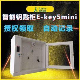 E-key5埃克萨斯落地式钥匙柜