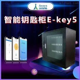 钥匙箱E-key5埃克萨斯大容量物业钥匙箱