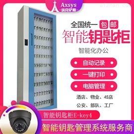 E-key4箱表智能钥匙柜生产厂家