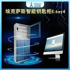 E-key4储物智能钥匙柜生产厂家