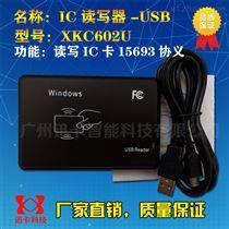 15693读写器 IODE 2 IC卡写卡机 XKC602U