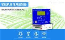 智能机井控制器 射频卡机井灌溉器 水利遥测