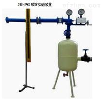 数字型喷管实验装置