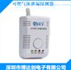 天然气泄漏报警器BDC-800A1
