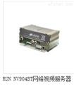 RUN NV904BT网络视频服务器