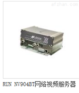 RUN NV904BT網絡視頻服務器