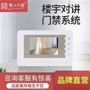 广东深圳 可视对讲方案 楼宇对讲系统方案