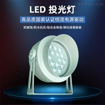 LED投光燈 戶外防水照樹燈圓形led投射燈