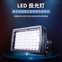 LED投光燈 led戶外燈大功率防水投射燈