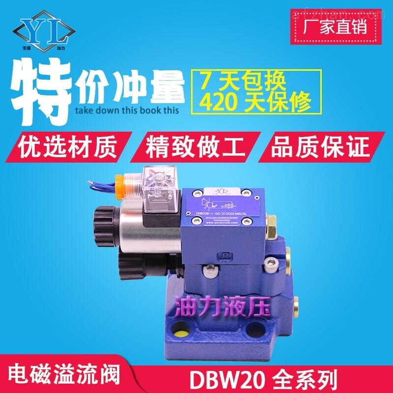液压阀 卸荷电磁溢流阀 常开 常闭