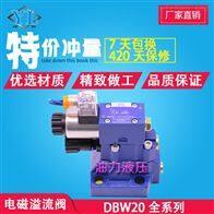 DBW10B-1-50/315CW220-50N9液压阀 卸荷电磁溢流阀 常开 常闭