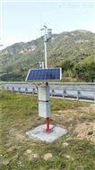 交通公路气象站