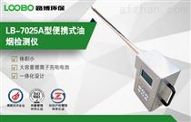 關于LB-7025A油煙直讀一體油煙檢測儀