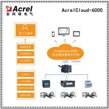 AcrelCloud6000智慧式电气火灾隐患排查监管系统价格