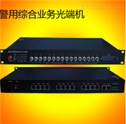 警yong系统综合业务光端机