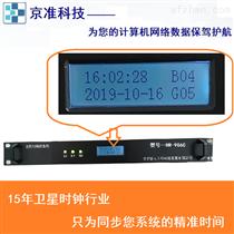 高精度GPS北斗時間同步服務器