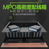 288芯MPO光纤配线架密封防水