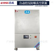 ZK-鋰電係列成都自動控壓防爆真空烘箱